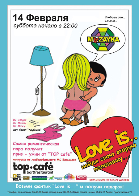 Картинки любовь это love is из жвачки картинки